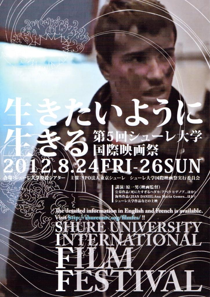 Tokyo Shure Festival Leaflet